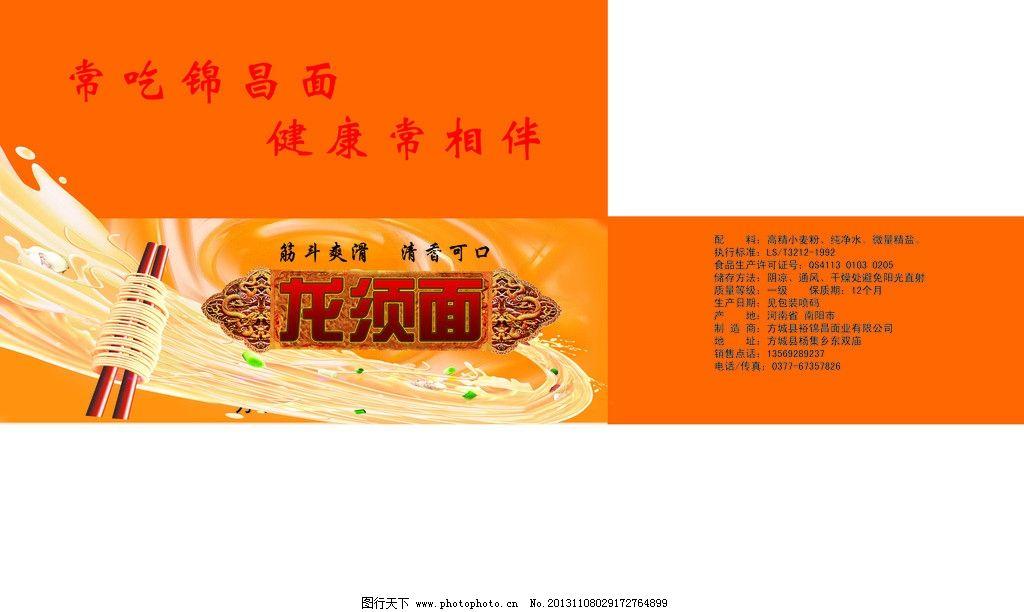 龙须面 面条筷子 筷子 面条 欧式标框 包装设计 广告设计模板 源文件