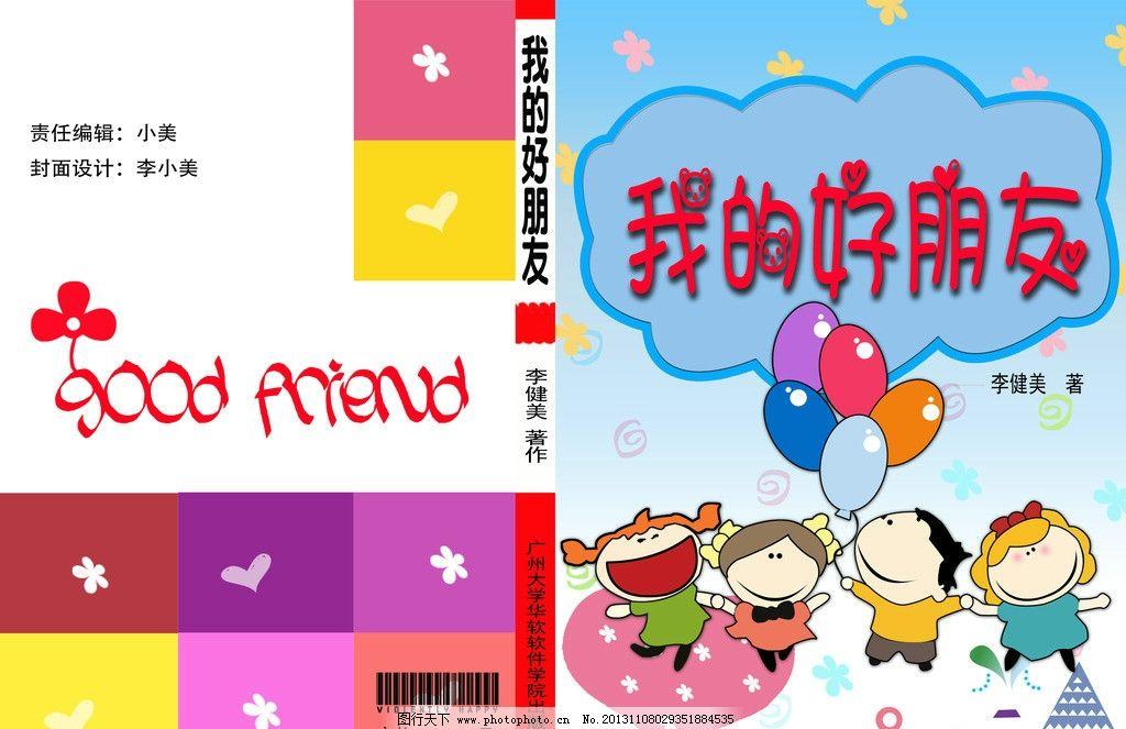 书籍封面 可爱 好朋友 儿童 小清新 色彩 画册设计 广告设计模板 源图片