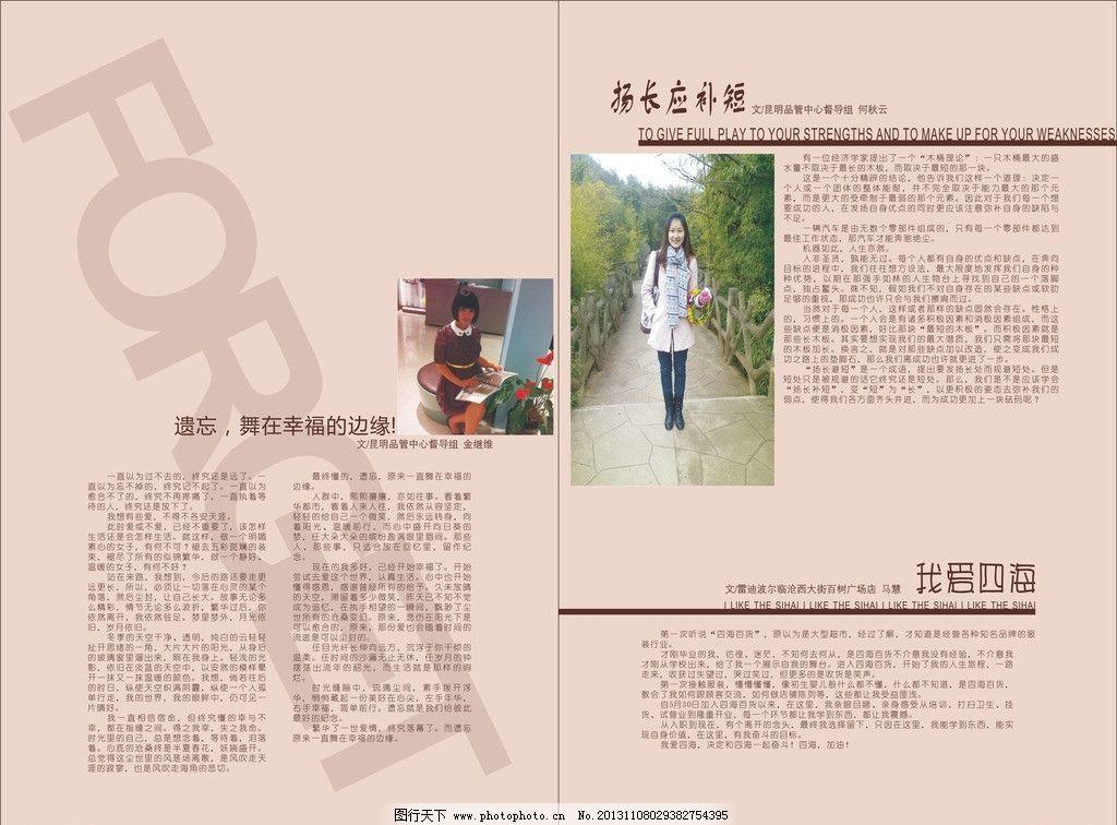 杂志内页排版 时尚 前沿 高端 大气 上档次 平面设计 内部期刊图片