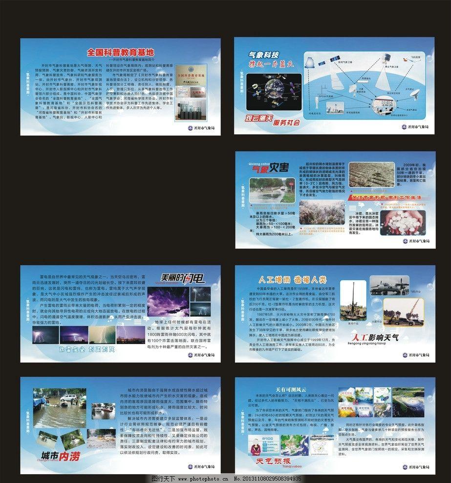 科普画廊d1 展板 气象科普 图标 蓝天 白云 广告设计 矢量 cdr