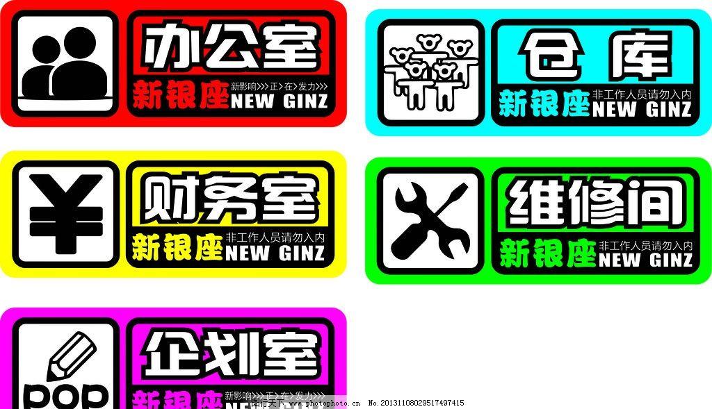办公室标识 仓库 标牌 财务 异型牌 提示牌 动漫 娱乐场 广告设计