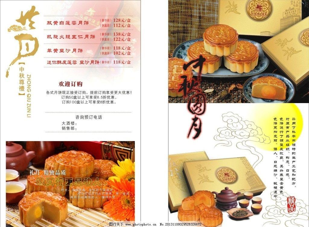 中秋海报 月饼宣传单 月饼价目表 茶 中秋圆月 海报 广告设计 矢量