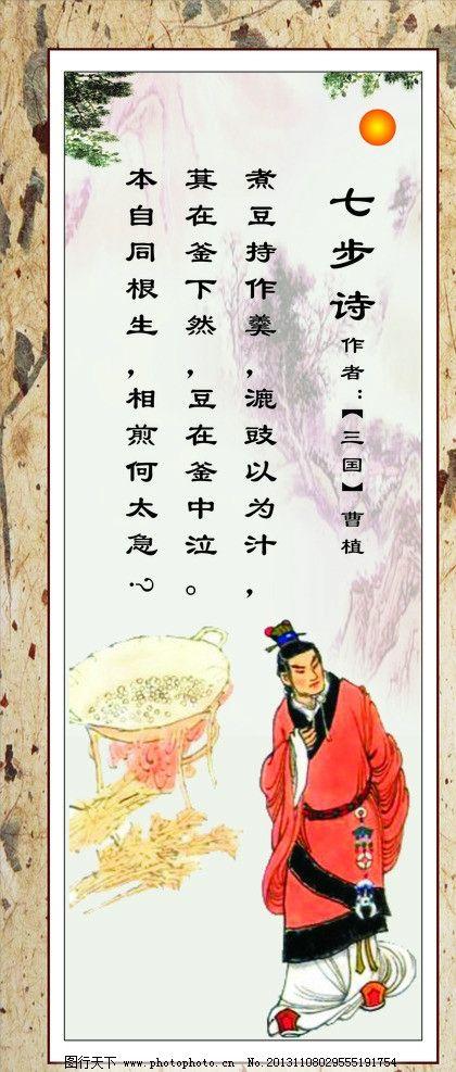 七步诗 古诗词 诗人曹植 学校展板 古诗 古词 唐诗宋词 诗人 背景