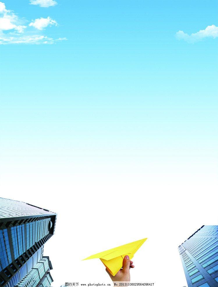 蓝天楼宇 企业 文化 背景 高楼 蓝天 纸飞机 建筑 广告设计 设计 300