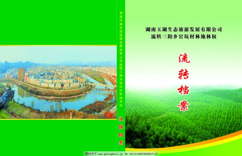 档案封面 绿色封面 林业局封面 档案 资料汇编 广告设计 矢量 cdr