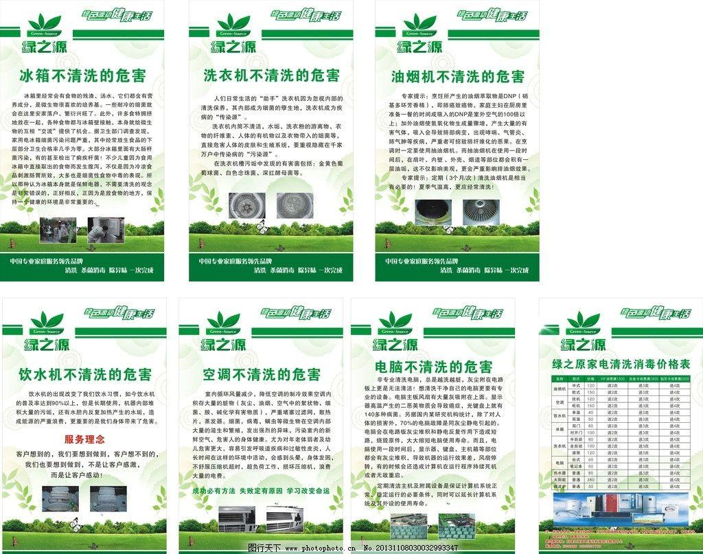 绿之源海报 电脑 冰箱 洗衣机 饮水机 空调 油烟机不清洗的危害 海报