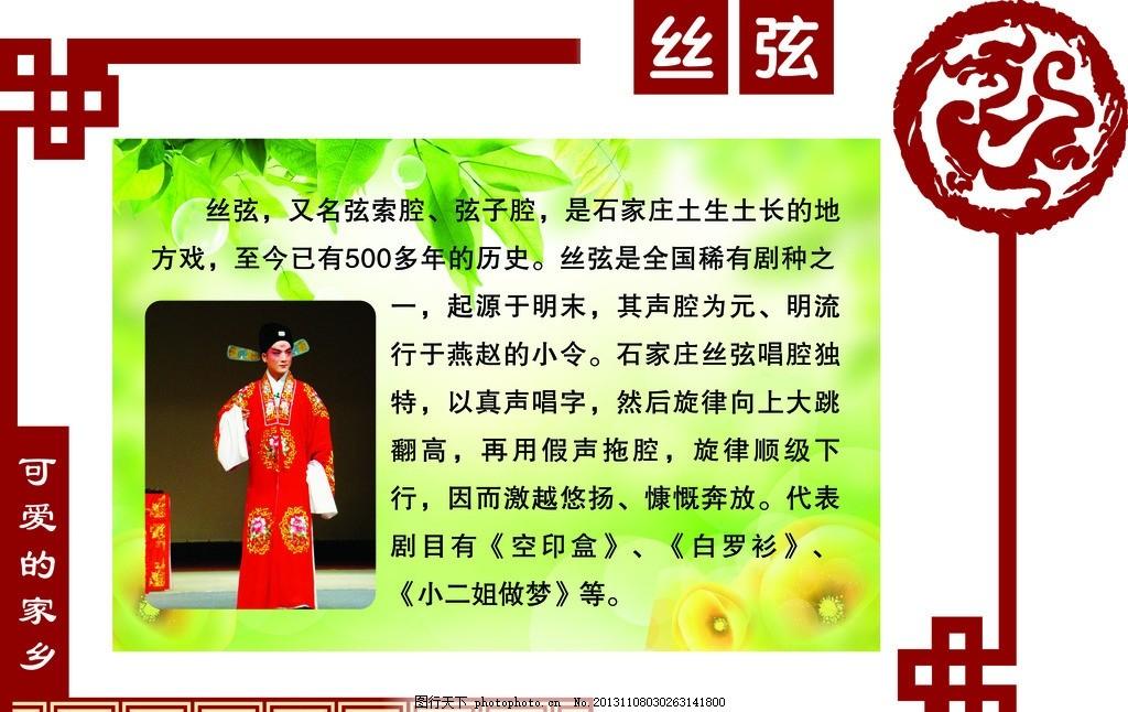 校园文化 学校展板 可爱的家乡 丝弦 中国风 古典元素 走廊文化