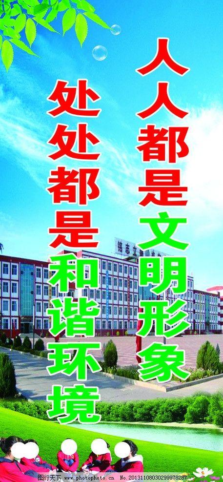 学校德育宣传展板图片