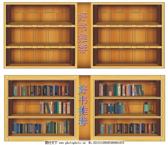 cdr 广告设计 模板 木板 木框 木头 木质 其他设计 书本 书籍 书架