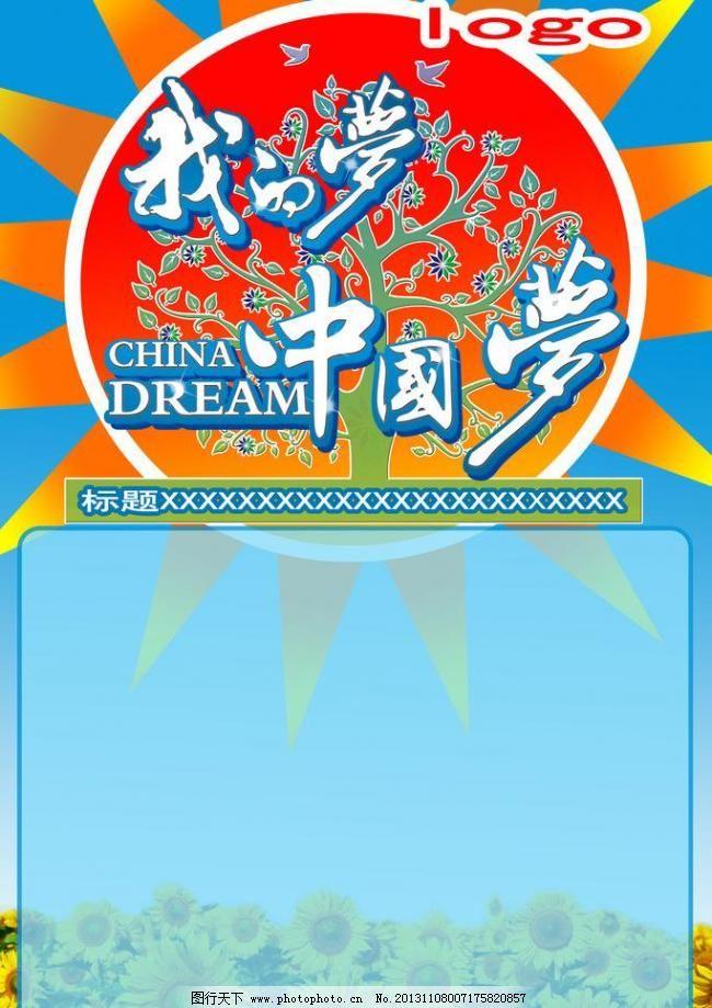 我的梦中国梦图片_海报背景图