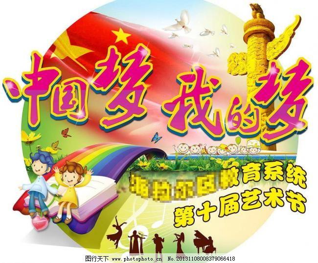 蝴蝶魂中国梦手抄报