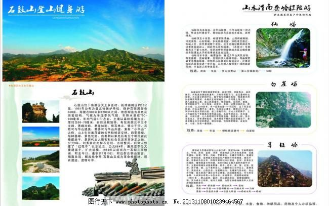 石鼓山秦岭探险图片