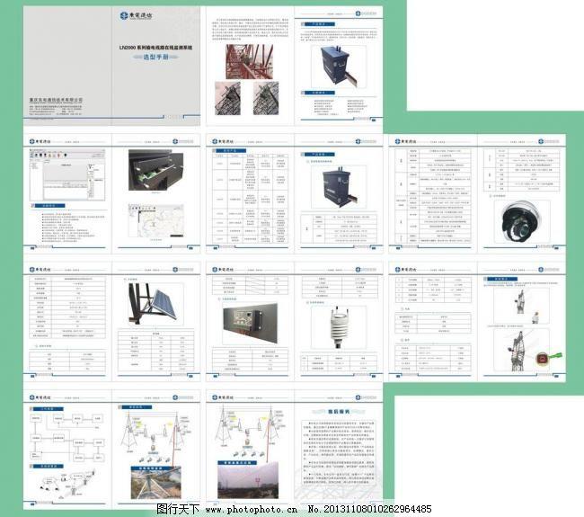 电器手册模板下载 电器手册 线条      各类产品 排版 版式 画册设计图片