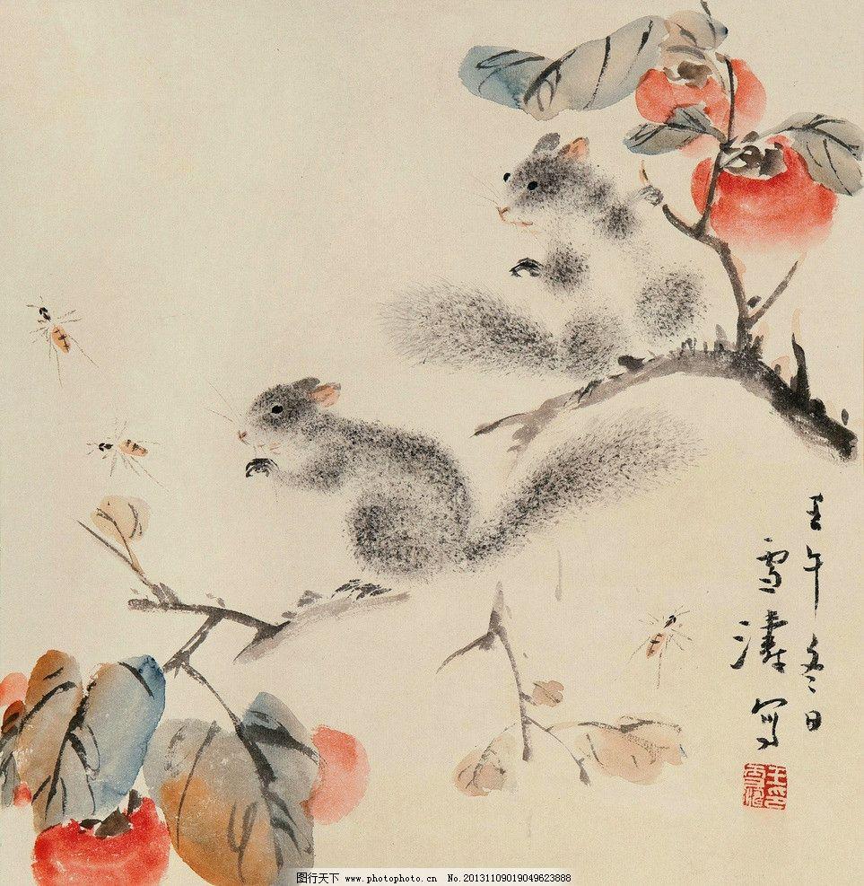 松鼠柿子 王雪涛 国画 松鼠 柿子 红柿 写意 花鸟 水墨 水墨画 中国画-马