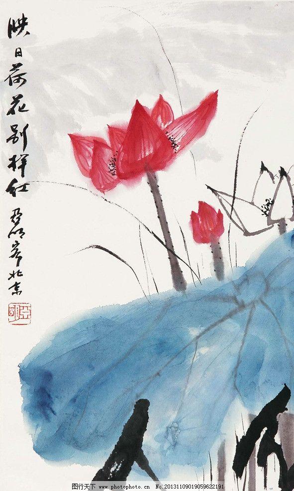 荷花 亚明 国画 荷叶 花骨朵 写意 新金陵画派 水墨画 中国画 绘画
