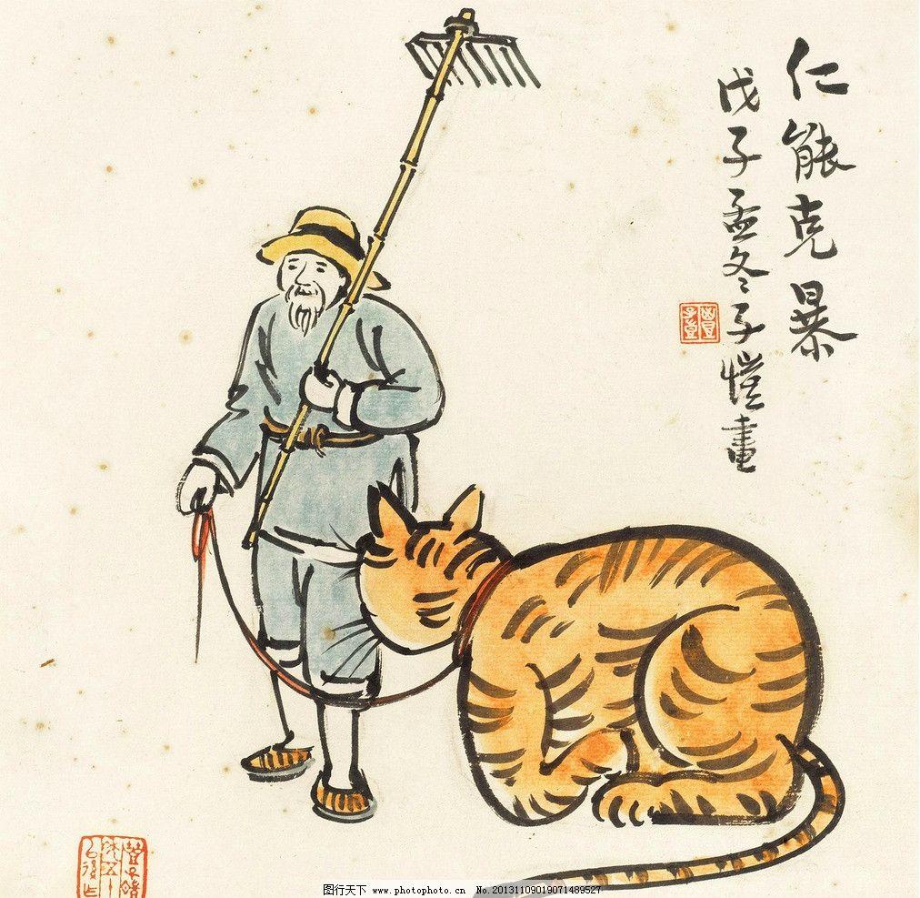 仁能克暴 丰子恺 国画 猫 大猫 锄头 漫画 水墨 漫画人物 中国画 绘画