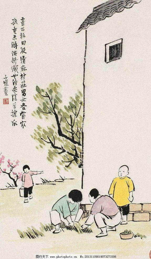 人物国画 丰子恺 儿童 除草 漫画 水墨 漫画人物 中国画 绘画书法