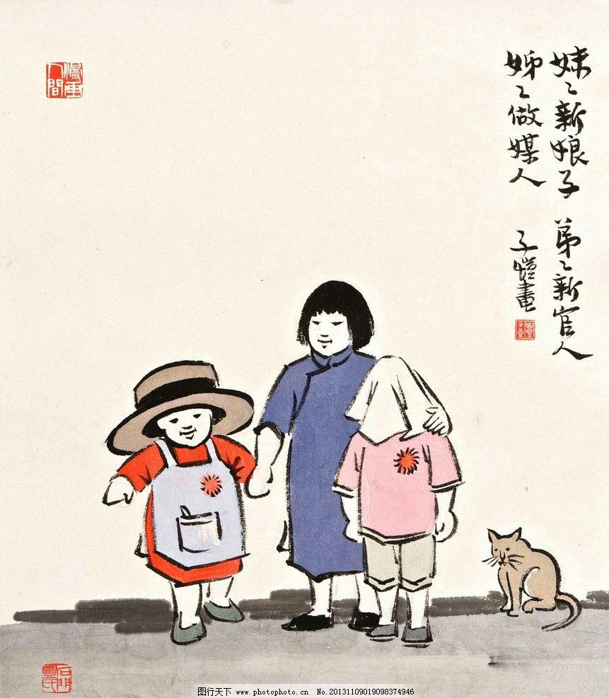 新娘子 丰子恺 国画 新娘 童养媳 漫画 水墨 漫画人物 中国画 绘画