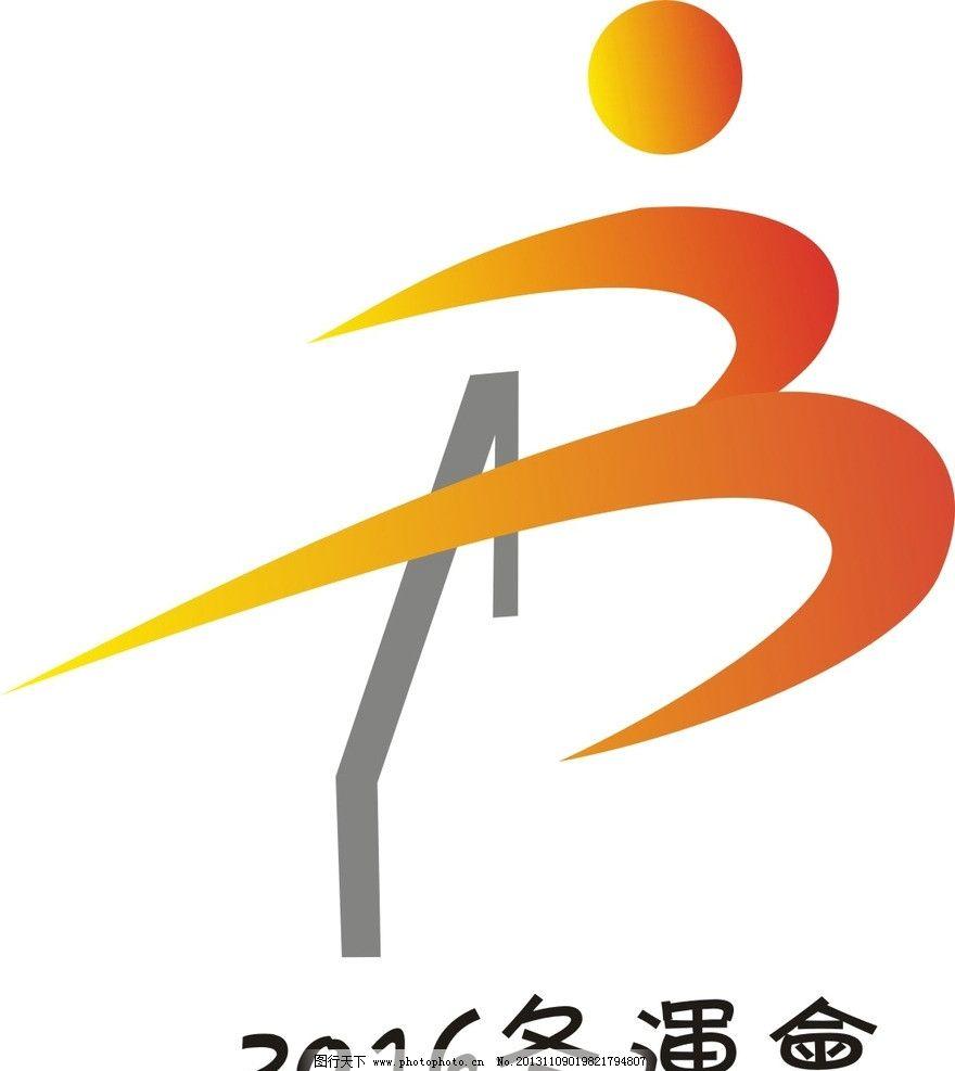 冬运会 运动会 标志 滑雪 标识标志图标 矢量