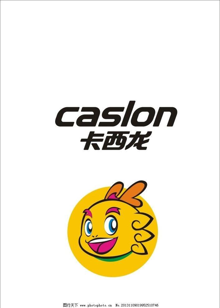 卡西龙标志 卡西龙 标志 小龙 可爱的小龙头像 企业logo标志 标识标