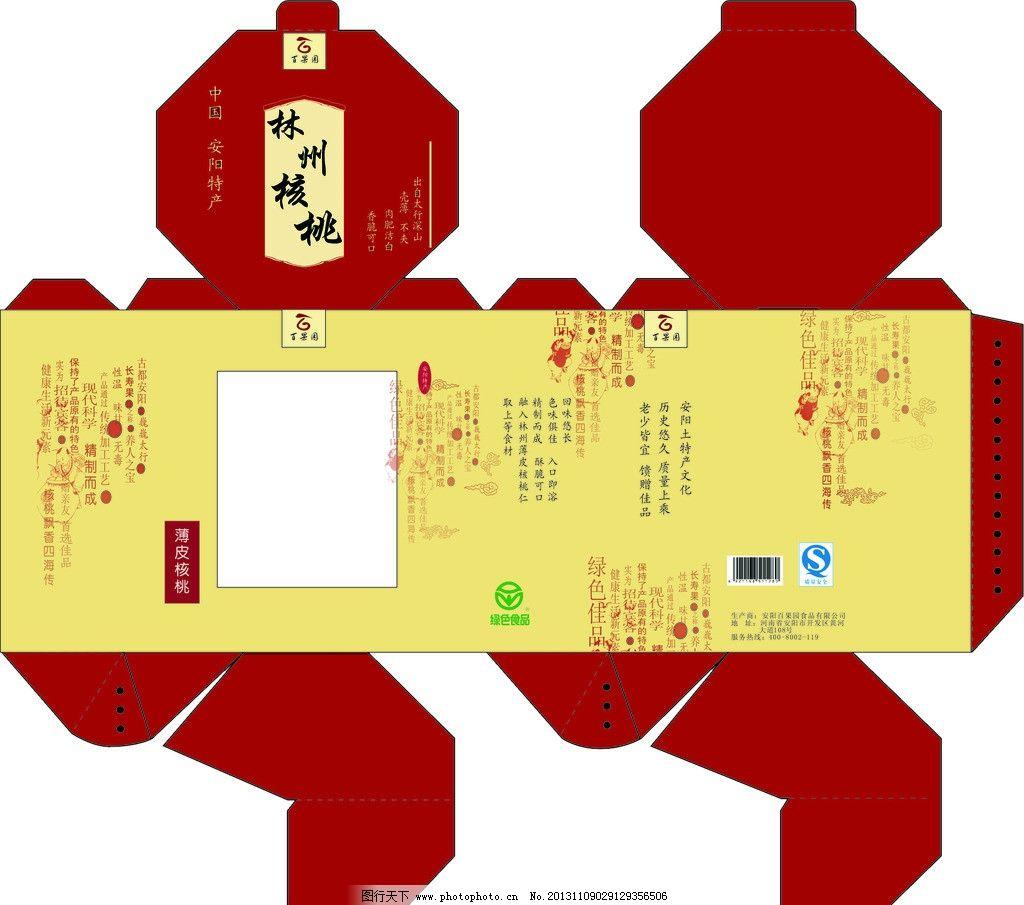 食品包装盒 食品 包装 盒形 六边形 排版 包装设计 广告设计 矢量 cdr
