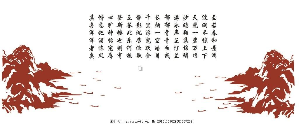 蓝薇 山水画 硅藻泥 手绘墙 矢量图 矢量素材