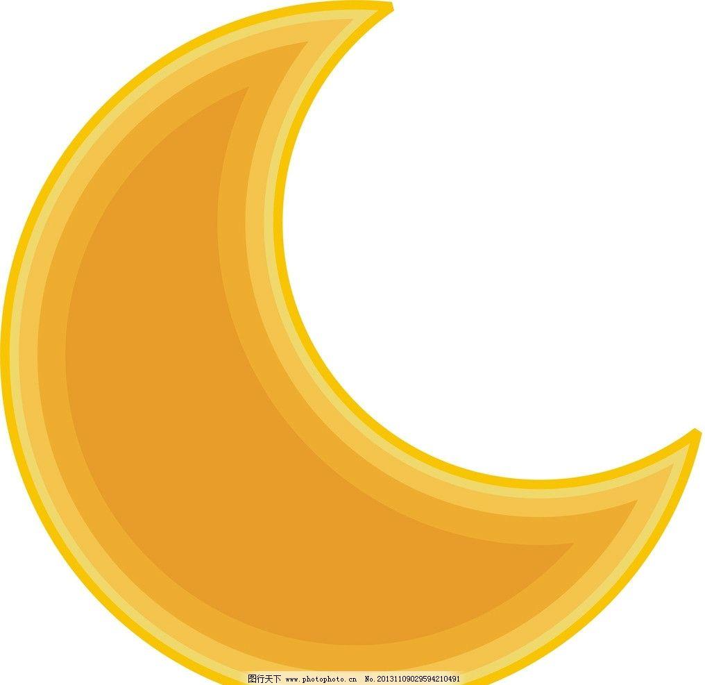 月亮弯弯图片