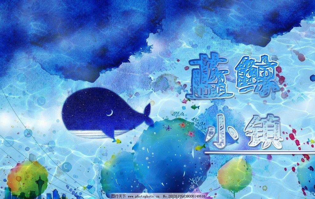 手绘插画 海洋 手绘 插画 鲸鱼 大海 海报设计 广告设计模板 源文件
