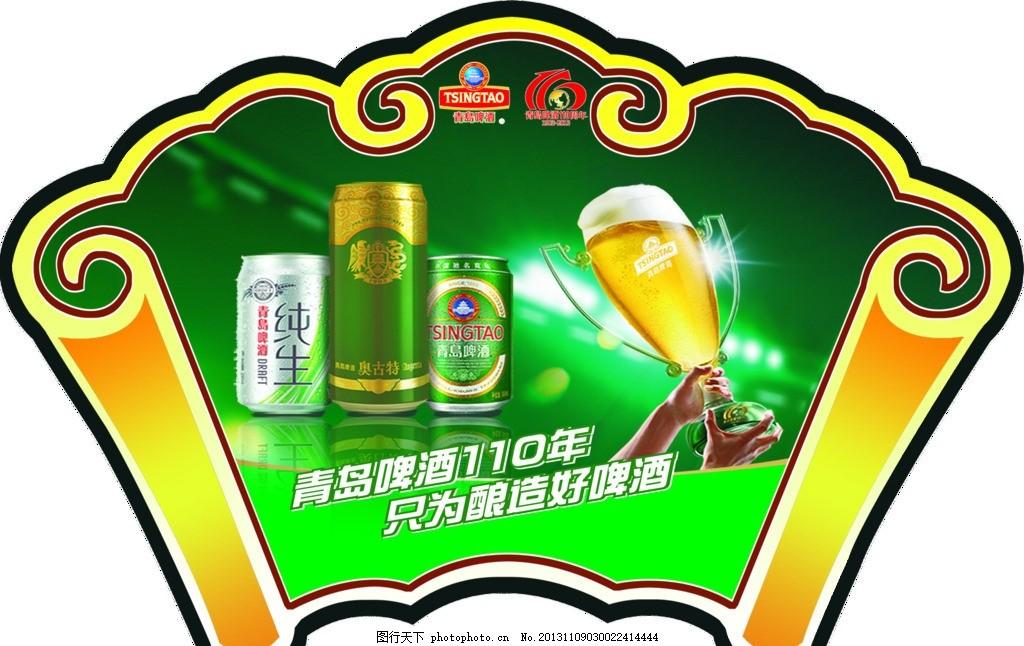 青岛啤酒异形 吊牌 青啤标志 卷轴 广告设计模板 源文件