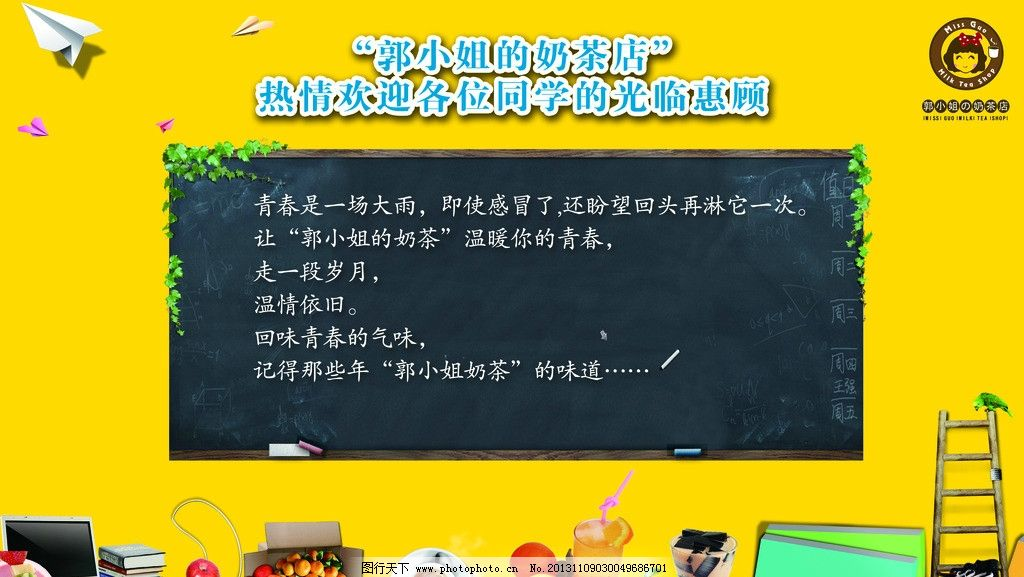 童年回忆 幼儿园 幼儿园展板 卡通 郭小姐奶茶店 黄色背景 黑板报