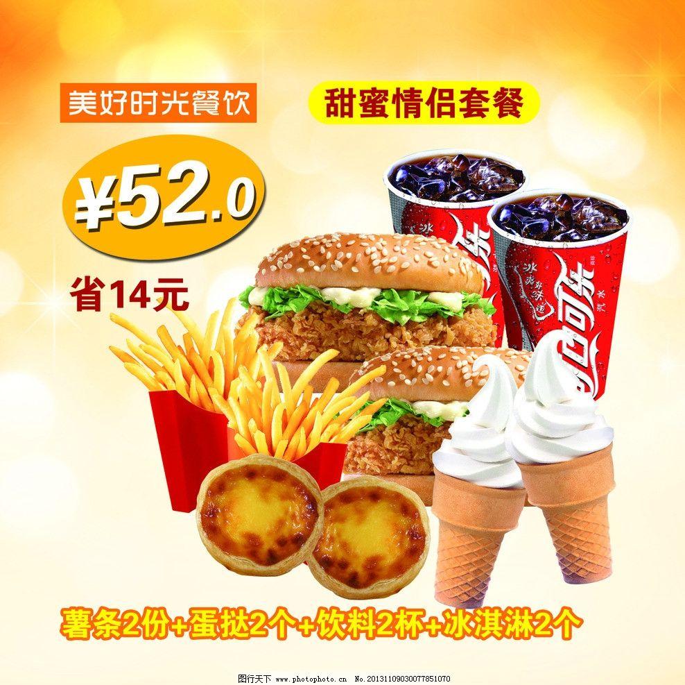 汉堡情侣套餐 汉堡 西餐 冰淇淋 蛋挞 薯条 可乐 海报设计 广告设计