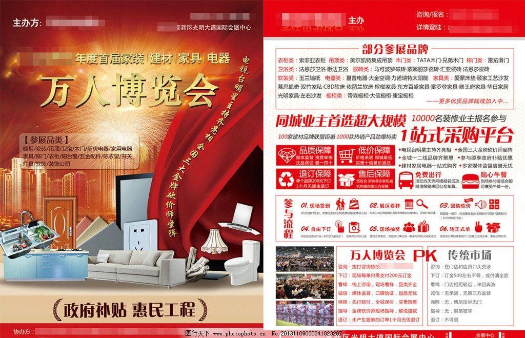 博览会宣传单页 dm      单页 家具 建材 宣传 dm宣传单 广告设计模板