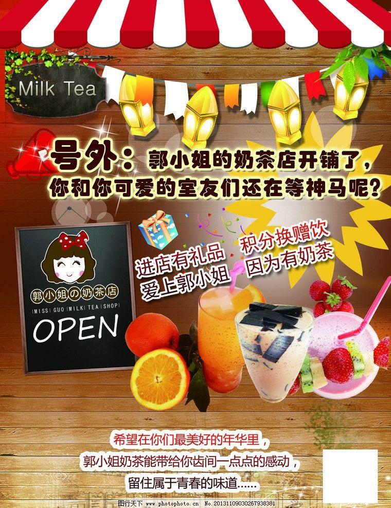 奇异果奶昔 奶茶店 奶茶价格表 咖啡价格表 open dm宣传单 广告设计
