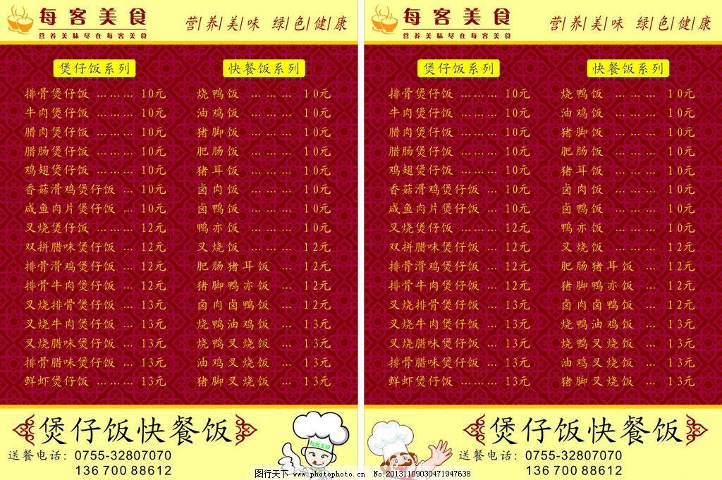 菜单 煲仔饭 快餐饭 菜单模版 卡通厨师 欧式背景 素材 a4菜单 矢量