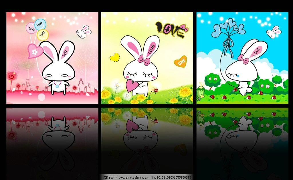 卡通三联画 儿童三联画 儿童画 唯美 兔子 梦幻 love 风景三联画 装饰图片