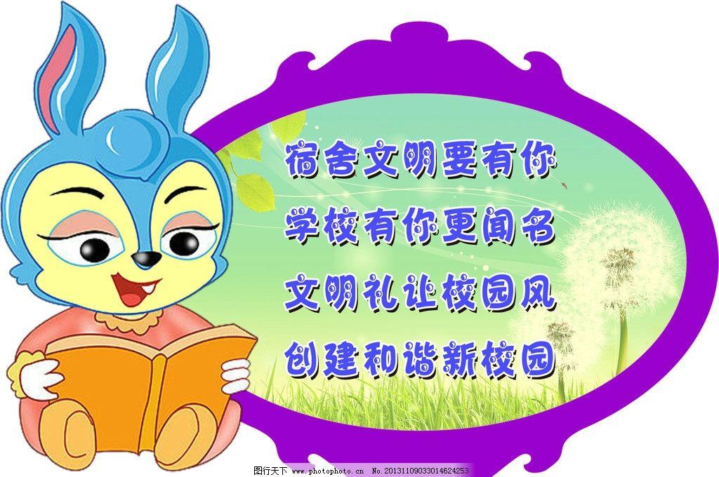 温馨提示 兔子 不规则图形 书 绿草 psd分层素材 源文件 80dpi psd
