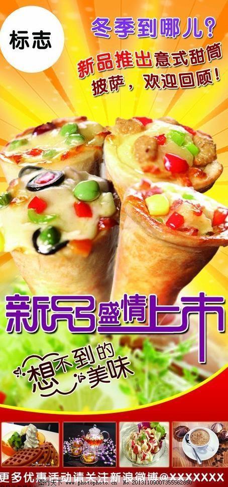 tif 底图 广告设计模板 海报设计 美术字 新品上市 源文件 甜筒披萨