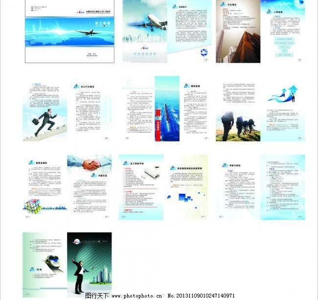 员工手册图片免费下载