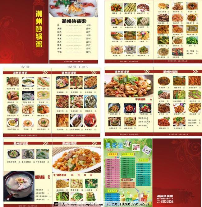 潮州砂锅粥 奶茶矢量素材 奶茶模板下载 奶茶 潮州砂锅粥菜谱 菜单