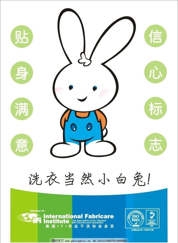 小白兔洗衣 小白兔 洗衣 美国ifi iso9001 ukas 认证标 卡通设计 广告