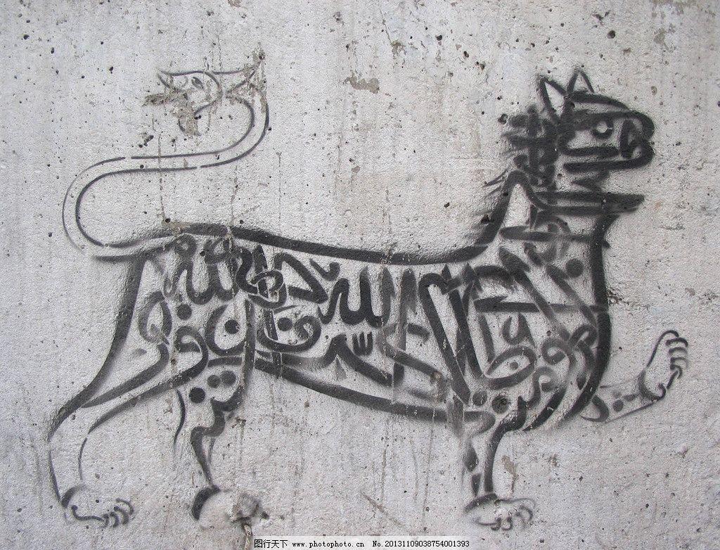 墙壁涂鸦 手绘 彩绘 儿童画 卡通画 动物画 美术绘画 文化艺术 摄影