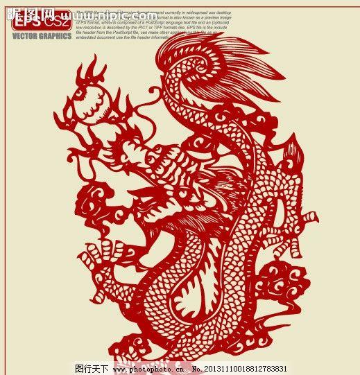 龙剪纸 剪纸矢量图 中国剪纸 传统剪纸 民间剪纸 剪纸艺术 剪纸素材