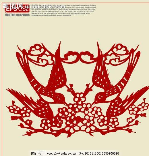 喜鹊梅花剪纸图片