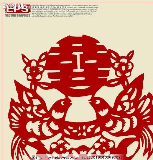 设计图库 文化艺术 传统文化  囍字剪纸 剪纸 双喜鹊剪纸 喜字 喜鹊