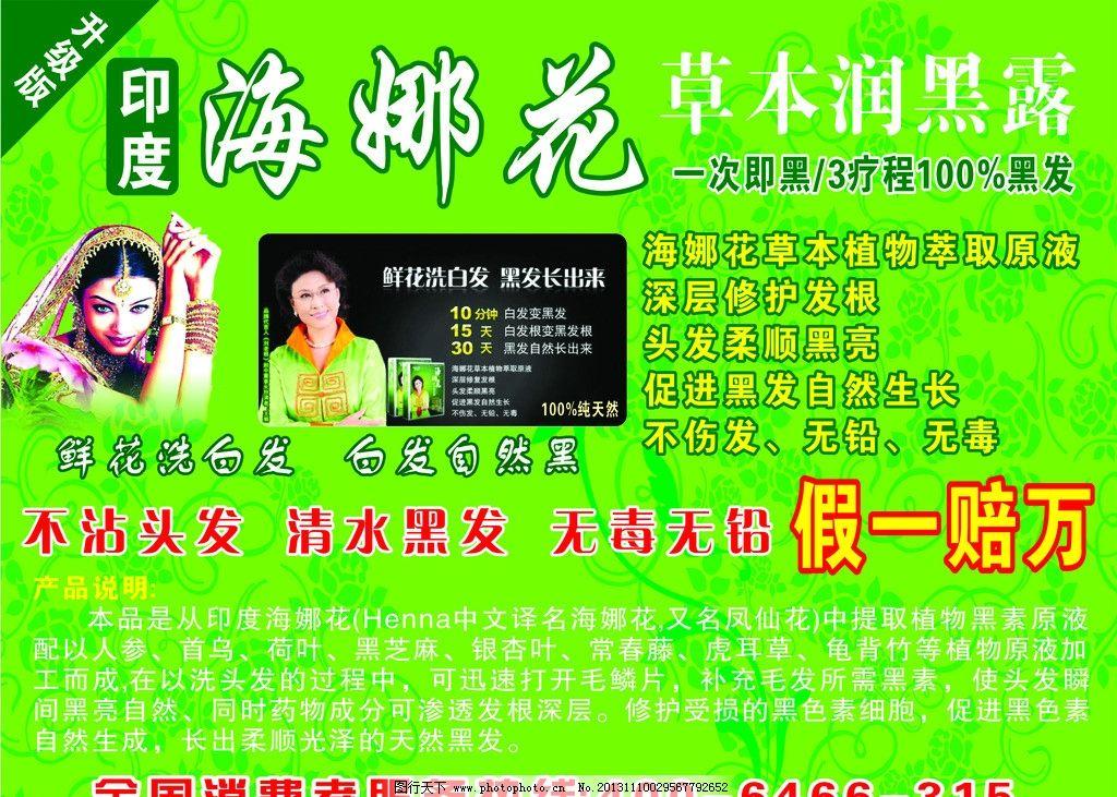 海娜花宣传 鳊海娜花 草本 润黑露 假一 赔万 广告设计 矢量 cdr