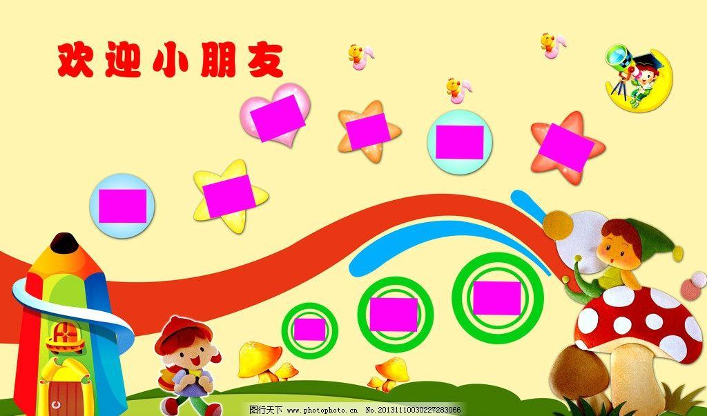 墙 幼儿园 蘑菇 小草 卡通 房子 欢迎小朋友 月亮 展板模板 广告设计