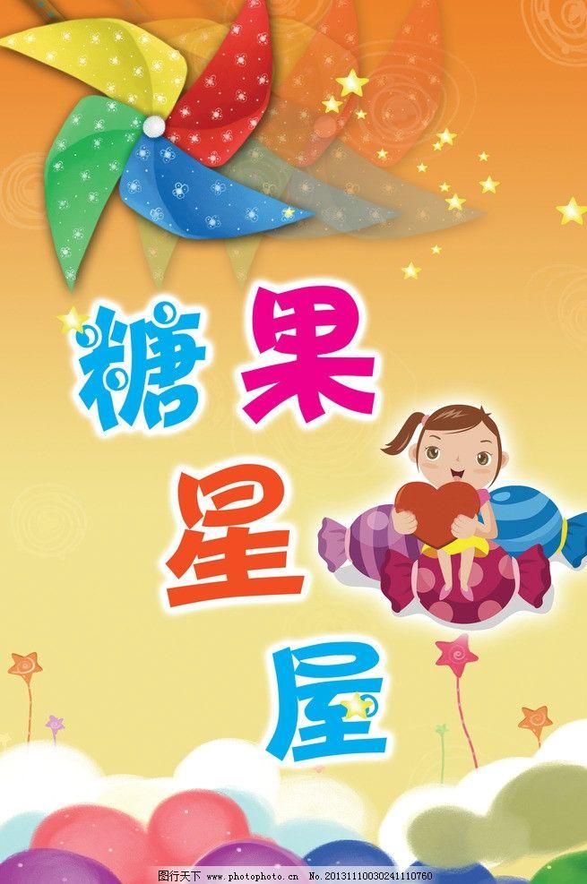 幼儿园墙画宣传广告 中文字 星光效果 糖果 小孩 五角星 气球
