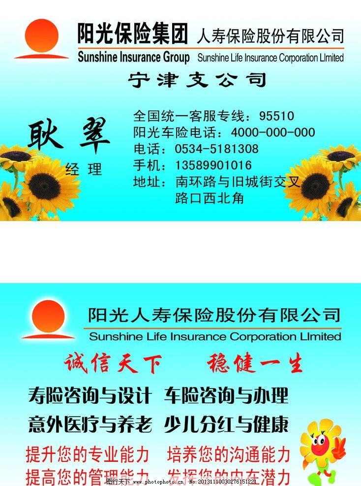 阳光保险标志 保险内容 保险 珍珠港 dm宣传单 广告设计模板 源文件