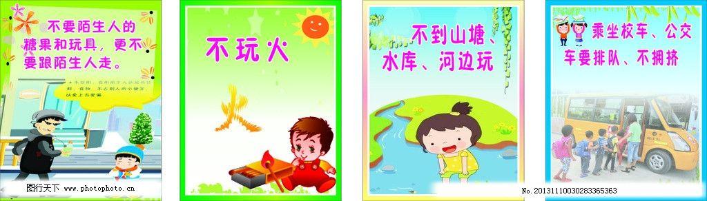 幼儿园安全标语图片图片
