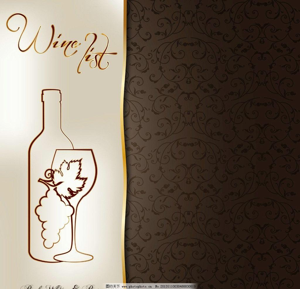 西餐厅菜单封面 欧式菜单封面 古典 葡萄酒 红酒 餐饮 花纹 花边